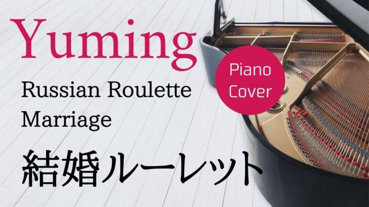 結婚ルーレット 松任谷由実 ピアノカバー・楽譜  |  Russian Roulette Marriage   Yumi Matsutoya   Sheet music