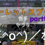 【Splatoon2】ルーレットで出たブキで頑張るイカ(50)【ゆっくり実況?】