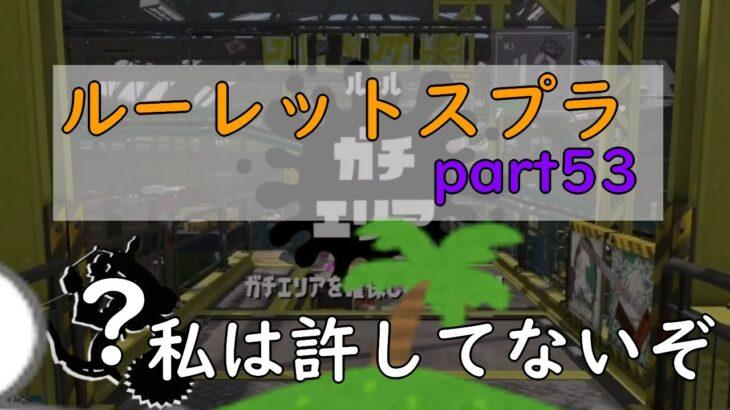 【Splatoon2】ルーレットで出たブキで頑張るイカ(53)【ゆっくり実況?】