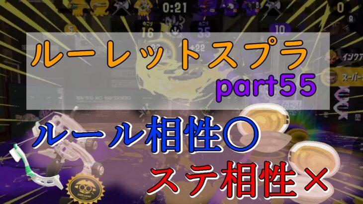 【Splatoon2】ルーレットで出たブキで頑張るイカ(55)【ゆっくり実況?】