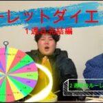 ルーレットダイエット(1週目完結編)【Treasure-Yack!!】