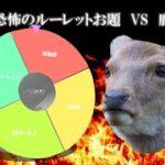 (オンゲキ)恐怖のお題ルーレット VS 鹿