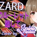 運命のルーレット廻して / ZARD Cover by 碧色すぴか