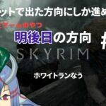 【 #明後日の方向skyrim 】# 01 ルーレット開始!【 #相衣おかしら  】