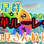 【あつ森】ライブ参加型  豪華景品ルーレット 流星群