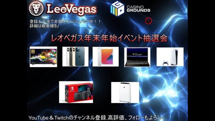 【オンラインカジノ/オンカジ】【レオベガス】年末年始イベントの商品抽選会!!