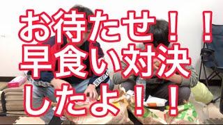 【早食い】ルーレットで決まるマック早食い対決!!!