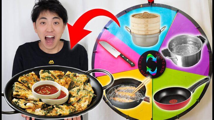 ルーレットで出た調理方法で作った韓国料理食べきるまで終われません!