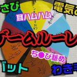 【鬼畜】歴代罰ゲームルーレット後半戦!!!