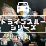 【ドライブスルーシリーズ①】ルーレットで出た金額でセットメニュー作ってみた!