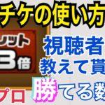 【カジプロ】赤い神チケの取扱説明書【ルーレット】