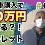 【10万円ルーレット#017】中古車購入で10万円当たるルーレットに挑戦!