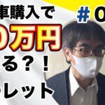 【10万円ルーレット#018】中古車購入で10万円当たるルーレットに挑戦!