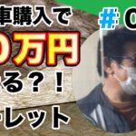 【10万円ルーレット#020】中古車購入で10万円当たるルーレットに挑戦!
