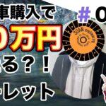 【10万円ルーレット#029】中古車購入で10万円当たるルーレットに挑戦!