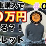 【10万円ルーレット#048】中古車購入で10万円当たるルーレットに挑戦!