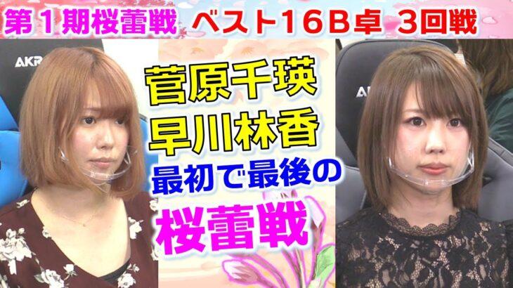 【麻雀】第1期桜蕾戦ベスト16B卓3回戦