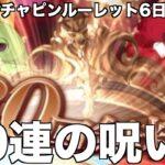 【グラブル】20連の呪い… ガチャピンルーレット6日目@グラブルNo.