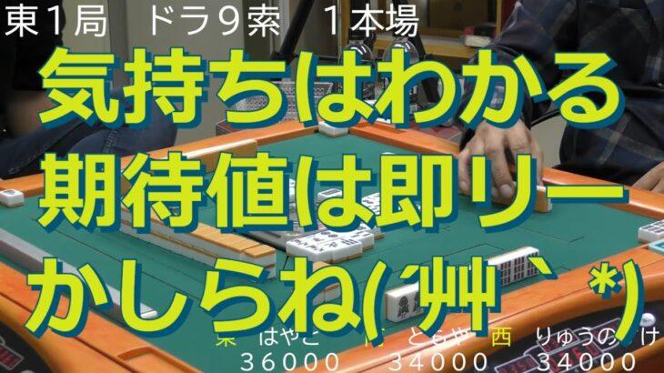 和歌山フリー麻雀リオ はやとログ22