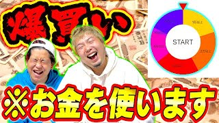 【運任せ】第3回 高額ハイブランドをルーレットで即購入!!!!!