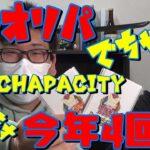 【遊戯王】【ポケモンカード】ルーレットオリパ5,000!4度目はアドとります!