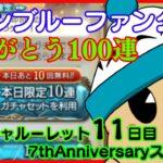 【グラブル】7thAnniversaryキャンペーン 11日目【ルーレット+スクラッチ】