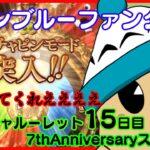 【グラブル】7thAnniversaryキャンペーン 15日目【ルーレット+スクラッチ】