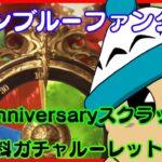 【グラブル】7thAnniversaryキャンペーン 2日目【ルーレット+スクラッチ】