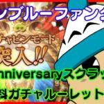 【グラブル】7thAnniversaryキャンペーン 3日目【ルーレット+スクラッチ】