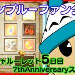 【グラブル】7thAnniversaryキャンペーン 5日目【ルーレット+スクラッチ】