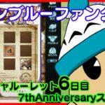 【グラブル】7thAnniversaryキャンペーン 6日目【ルーレット+スクラッチ】