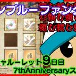 【グラブル】7thAnniversaryキャンペーン 9日目【ルーレット+スクラッチ】