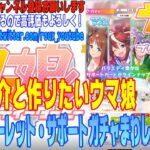 【ウマ娘 プリティーダービー】 #8 BOX紹介!イベントルーレット・サポーターガチャまわしていく! 【ウマ娘】