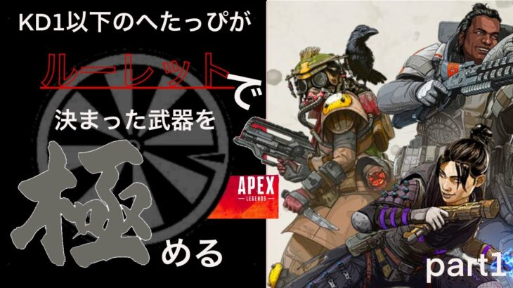 【APEXゆっくり実況】KD1以下のヘタクソがルーレットで決めた武器を極める パート1で奇跡を起こす!?