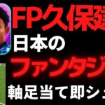 【FP久保建英】これが日本のファンタジスタだ!ルーレットからの最強神コンカ!【ウイイレアプリ2021】