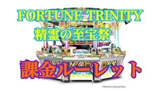 【FT4】FORTUNE TRINITY 精霊の至宝祭 課金ルーレット BGM