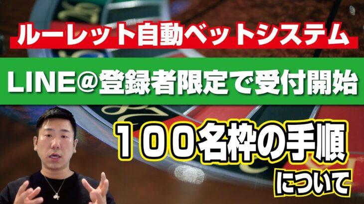 【ルーレット自動ベットシステムLINE@登録者限定で受付開始!100名枠の手順について】