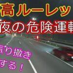 迷惑運転者たちNo.724 首都高 ルーレット族・・深夜の危険運転‼・・【トレーラー】【車載カメラ】危険 振り撒き 暴走する!・・