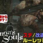 【PS5】デモンズソウル:ルーレット縛り#5