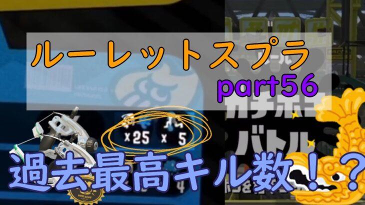 【Splatoon2】ルーレットで出たブキで頑張るイカ(56)【ゆっくり実況?】