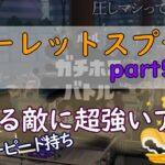 【Splatoon2】ルーレットで出たブキで頑張るイカ(57)【ゆっくり実況?】