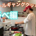 【料理対決】ルーレットで決めた食材で料理してみた!〜がべ編〜