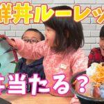 はま寿司の海鮮丼が安くなったのでルーレットを回して食べられるのはどれだ