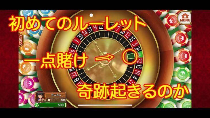 【東京カジノプロジェクト】目指せ100万円 07 初めてのルーレット