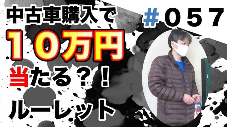 【10万円ルーレット#057】中古車購入で10万円当たるルーレットに挑戦!