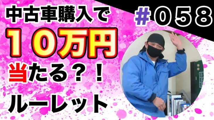 【10万円ルーレット#058】中古車購入で10万円当たるルーレットに挑戦!
