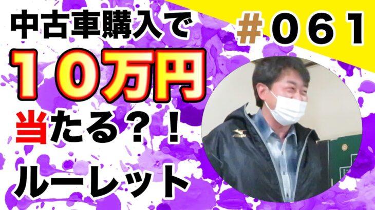 【10万円ルーレット#061】中古車購入で10万円当たるルーレットに挑戦!