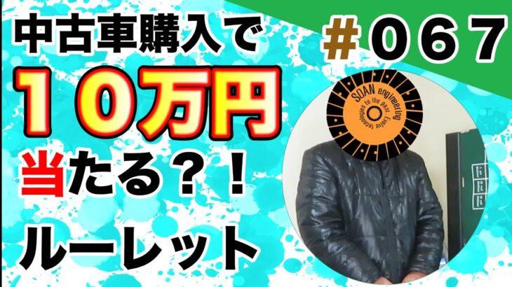 【10万円ルーレット#067】中古車購入で10万円当たるルーレットに挑戦!