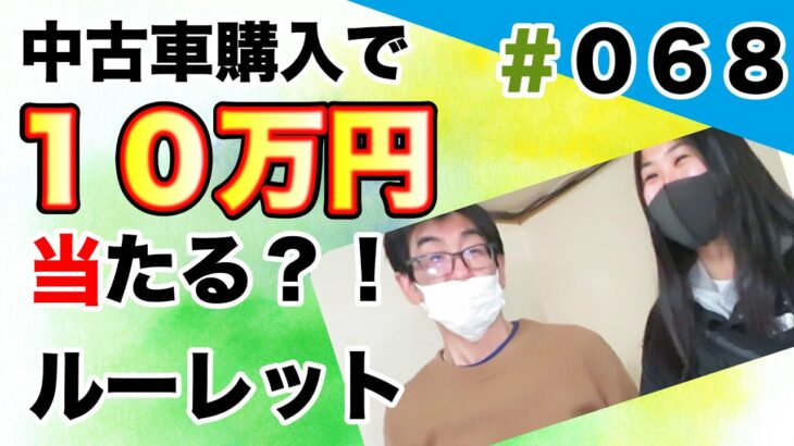 【10万円ルーレット#068】中古車購入で10万円当たるルーレットに挑戦!