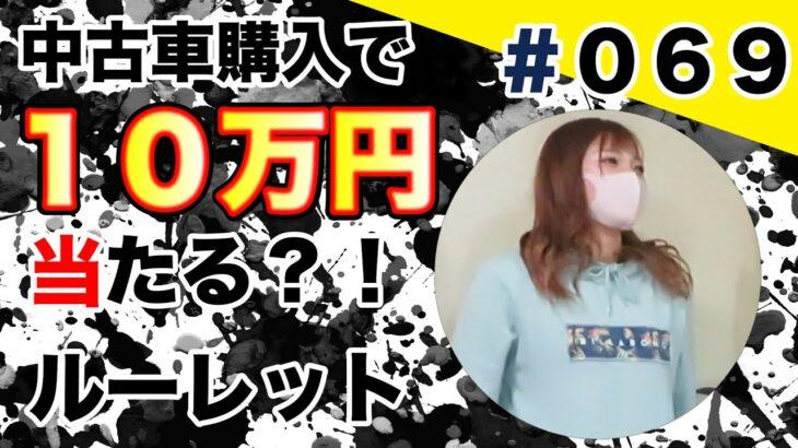【10万円ルーレット#069】中古車購入で10万円当たるルーレットに挑戦!